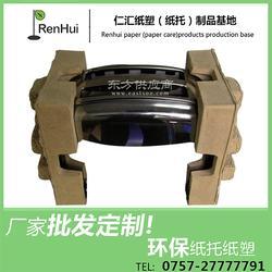 供应板芙仁汇纸托耐高温减震环保纸托 折叠纸托厂家供应图片