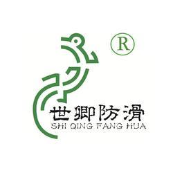 上海世卿防滑 走道地面防滑重要性-地面防滑图片