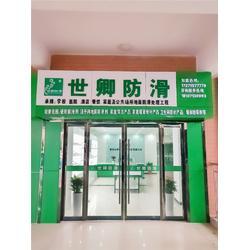 長寧區地面防滑處理-上海世卿防滑值得信賴-寫字樓地面防滑處理圖片