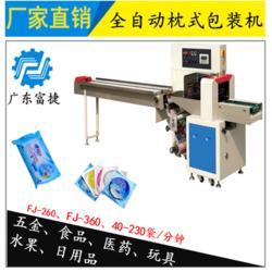 富捷自动化(多图)|水果枕式包装机|凤岗枕式包装机图片