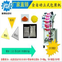 中药粉末包装机、清溪包装机、富捷自动化图片