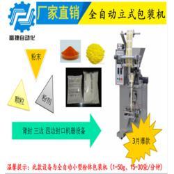 富捷全自动(图),粉末包装机生产厂家,谢岗粉末包装机图片