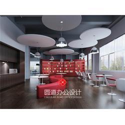 办公室装修-办公室装修地址-圆道办公设计(优质商家)图片