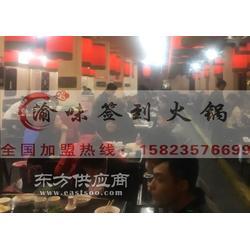 火锅品牌加盟图片