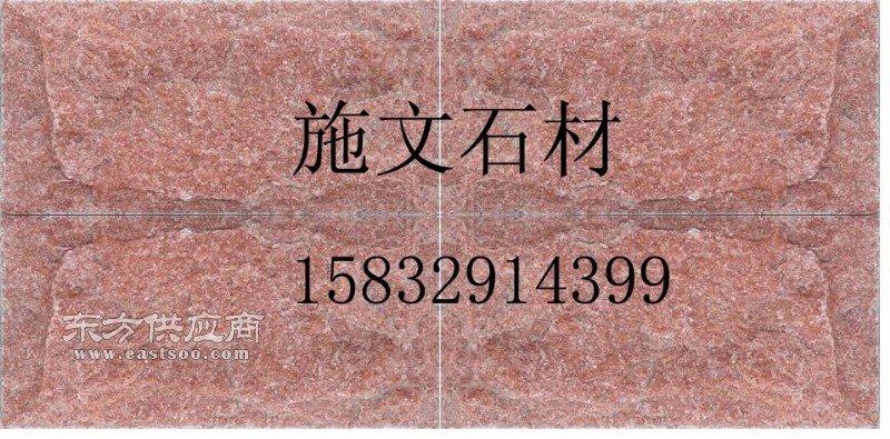 粉色蘑菇石黄色文化石红色蘑菇石厂家图片