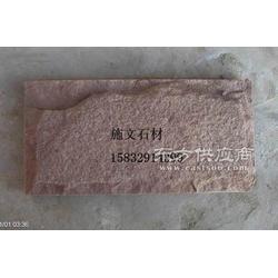 灰色蘑菇石玫瑰红文化石黄色文化砖厂家图片