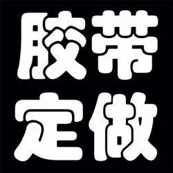 印刷胶带工厂_宝仕锐莱_梅州印刷胶带图片
