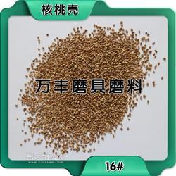 4-16目研磨抛光核桃壳磨料 成孔材料核桃壳长期出口美韩图片