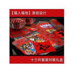 礼品_福人福地_春节送什么礼品给客户图片