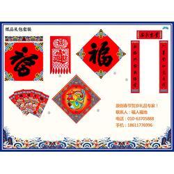 春节员工礼品定做-福人福地-春节员工礼品图片
