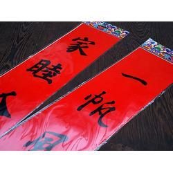 春节结婚对联、福人福地(在线咨询)、中西区春节图片