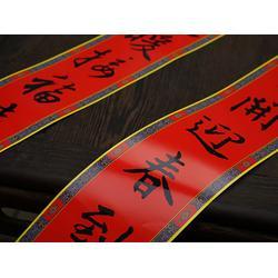 石景山春节对联|春节对联定制|福人福地(优质商家)图片
