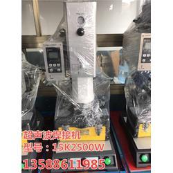 诚博娱乐超声波金属焊接机、承希超声波厂家、超声波金属焊接机图片
