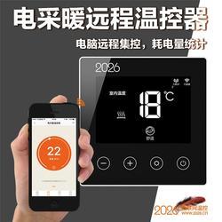 电采暖温控-煤改电推荐-联网的电采暖温控图片