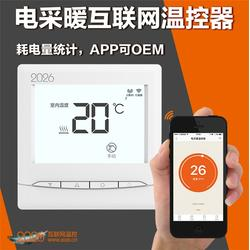 阿拉泰电热地砖温控-索拓互联网温控-WiFi电热地砖温控器图片