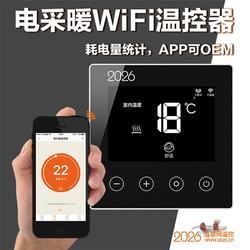 WiFi煤改电温控开关-贵州煤改电温控-索拓温控图片