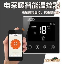 智能电采暖温控APP、严选!(在线咨询)、聊城智能电采暖温控图片