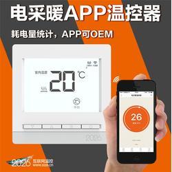 延边电热地砖温控-网络电热地砖温控开关-索拓图片