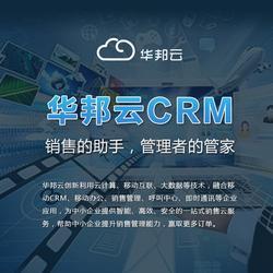 长沙旺誉、华邦云CRM、高新区软件CRM图片