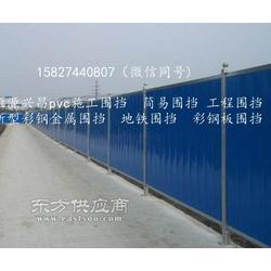 3.5米,2米标准地铁施工专用围挡新型金属围挡/工地施工围挡欢迎来场考察监督图片