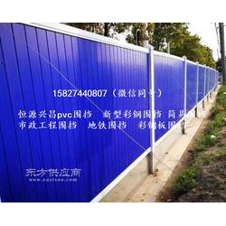 受欢迎,销量大的建筑工地施工围挡pvc工程施工围挡,您的不二之选图片
