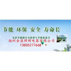 南京太阳能路灯、扬州金湛照明、南京太阳能路灯图片