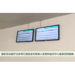 星际互动医疗分诊导引信息发布系统入驻胜利油田中心医院西郊分院图片