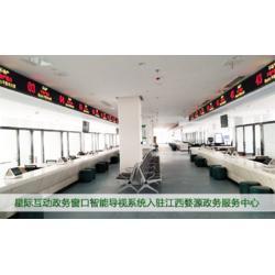 星际互动政务窗口智能导视系统入驻江 西婺源政务服务中心图片