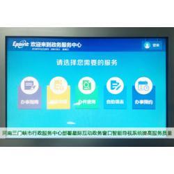 河 南三 門峽市行政服務中心部署政務窗口排隊叫號系統圖片