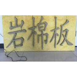外墙岩棉板,岩棉板,安阳外墙岩棉●板图片