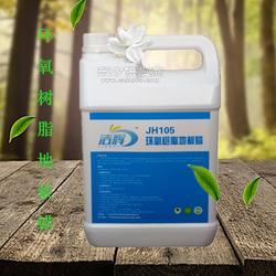 环氧树脂地面蜡水液体地板蜡环保地板蜡水 地板蜡哪家好厂家直销图片