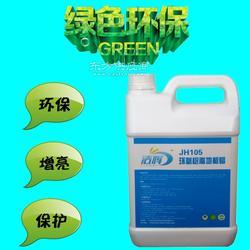 环氧树脂地板地坪上光保养护理蜡水图片