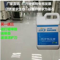 抗静电液体地板腊 免抛光液体环保防静电地板蜡 防静电蜡水图片