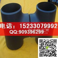 焊接对焊三通生产厂家图片