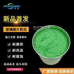 工业废水处理池壁 防水耐腐蚀 优质环氧树脂玻璃鳞片胶泥产品图片