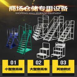 凌晔一体组装小中大登高梯 带轮移动取货梯 加厚踏板安全保障图片