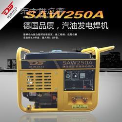 管道应急焊专用发电式电焊机SAW250A
