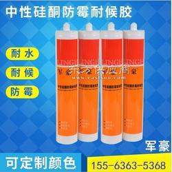 玻璃胶生产厂家 供应中性硅酮防霉耐候胶图片