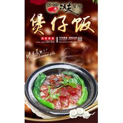 安徽香皖功夫煲仔(多圖)煲仔飯連鎖加盟店-安慶煲仔飯加盟圖片