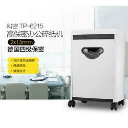 广州碎纸机,科密碎纸机,碎纸机的保密等级图片
