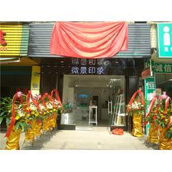 漳州微景印象教您如何成为加盟商-微景印象连锁加盟(在线咨询)图片