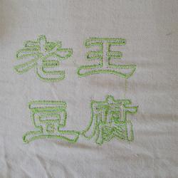 吐鲁番豆包布_志峰纺织_哪里卖豆包布图片