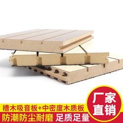吸音板_佳雪建筑材料_槽木穿孔吸音板图片