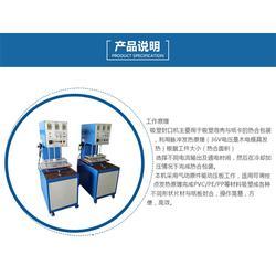 高周波吸塑泡壳包装机,津生机械,济宁高周波吸塑图片