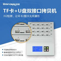 Umecopy佑铭 1拖15 TFUSB双接口拷贝机图片