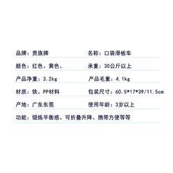 儿童口袋滑板车微商_儿童口袋滑板车_贵族牌(查看)图片