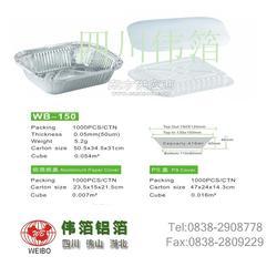 WB-150铝箔餐盒 外卖打包盒 烘培铝箔盒图片