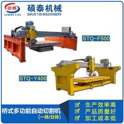 天津石材橋切機、碩泰機械、石材橋切機工廠圖片