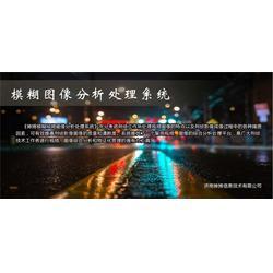 上海图像模糊处理系统-图像模糊处理系统厂家-神博图片