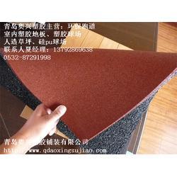 奥兴塑胶铺装(图)、epdm橡胶地砖、临朐橡胶地砖图片
